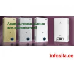 Современные газовые колонки