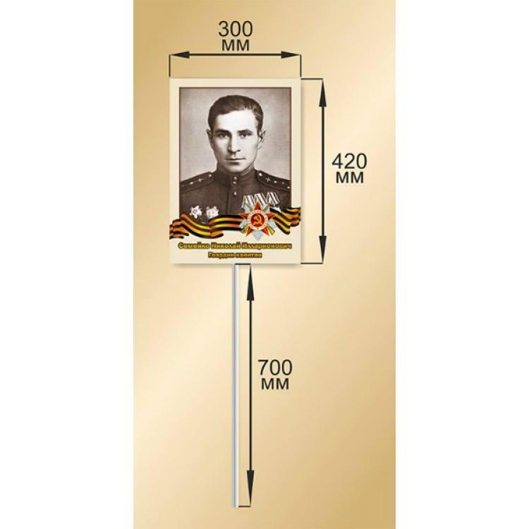 Как сделать штендер к бессмертному полку 672
