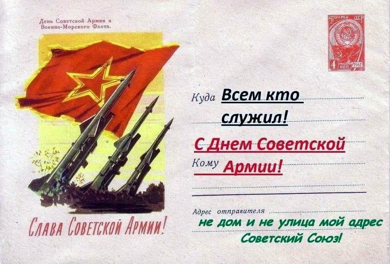 Поздравления в днем советской армии